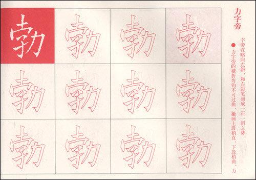 小学生描红书法字帖