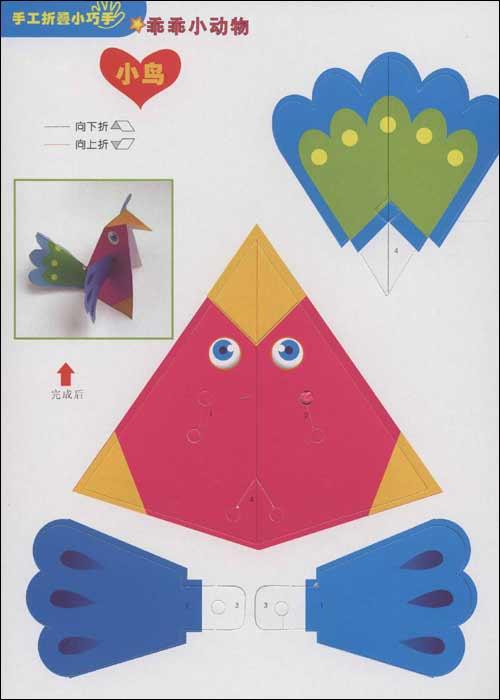 《手工折叠小巧手:乖乖小动物(适合3-6岁儿童)》 小虎