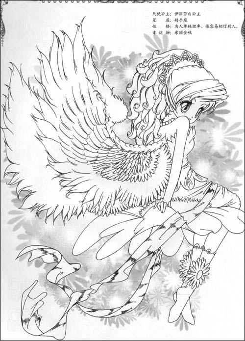 画天使翅膀的步骤