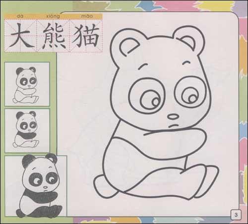 唐克教你学画画61涂色画:动物(幼儿版)/唐克人