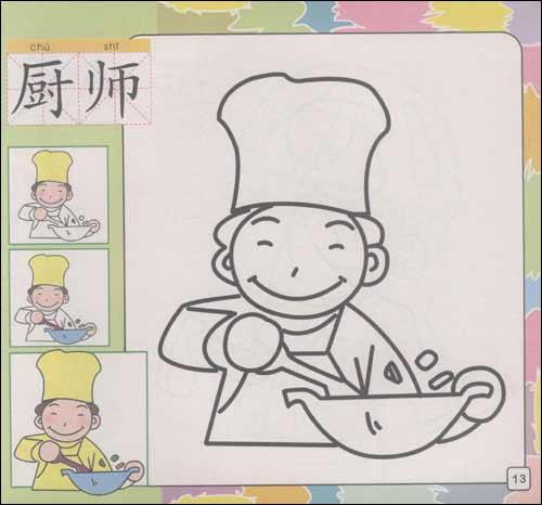 唐克教你学画画61涂色画:人物生活用品(幼儿版)平装–2008年1月1日