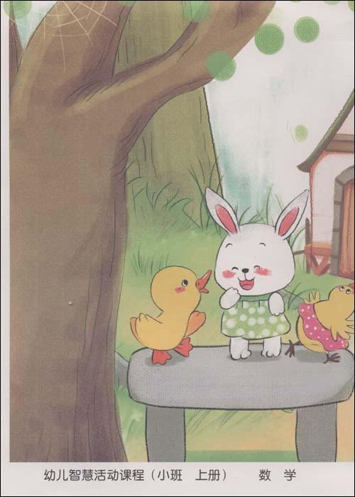 找朋友(1幅)  圆圆的娃娃(1幅)  圆圆的世界(1幅)  小动物在哪里(1幅