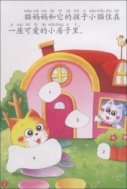 列 4 好宝宝贴纸 小猫钓鱼 注音版 孙杰