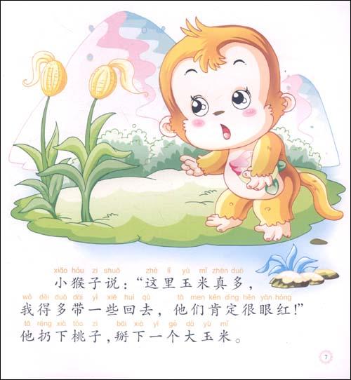 【小猴摘桃童话故事】