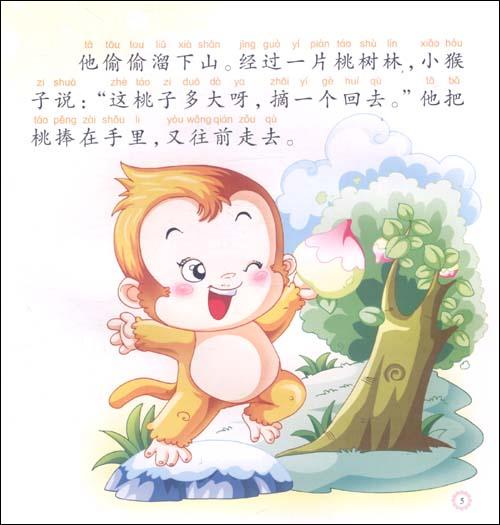 最喜爱的经典故事书:小猴摘桃(彩绘本)(注音版)/张