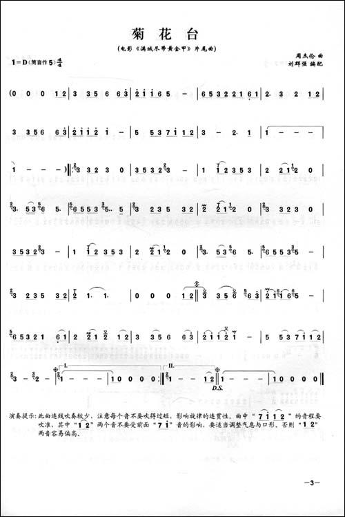 书-亚马逊 [笛子曲谱]