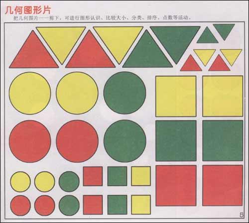 幼儿活动操作材料:数学(中班上)