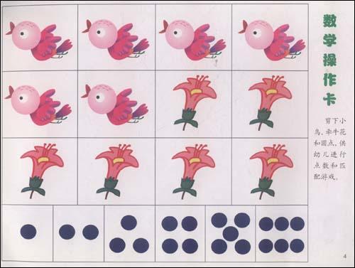 幼儿园开心果壳粘贴画运动主题
