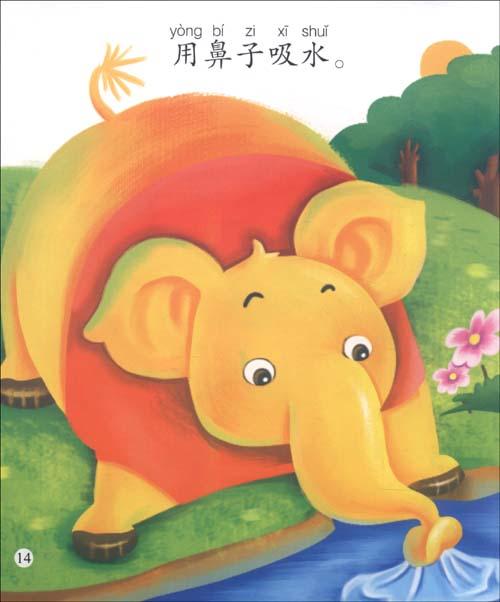 大象的鼻子  小猫  小熊请客  小猪学画画  冬天来了  运动会  比尾巴