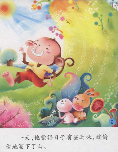 《好好玩泡泡书:小猴子下山》图片