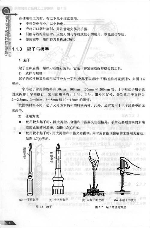 焊接技术实训:调光灯电路结构图