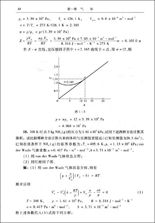 物理化学解题指南