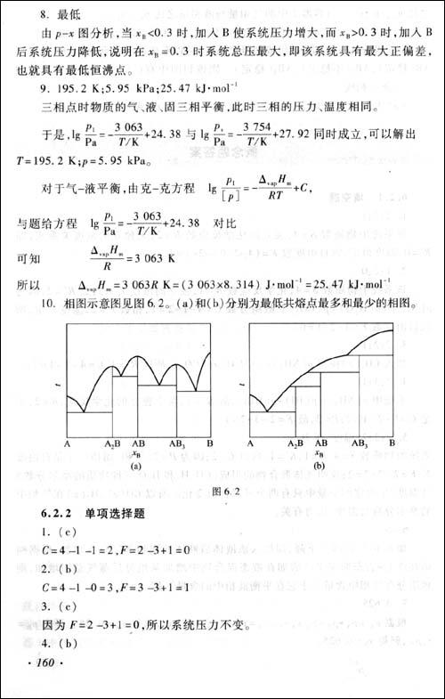 """普通高等教育""""十五""""国家级规划教材配套参考书•物理化学学习指导"""