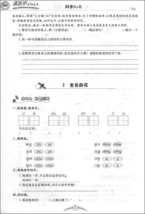 《东方之珠》课文阅读答案