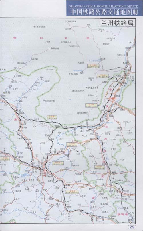 中国铁路公路交通地图册(全新版)(2010版) [平装]