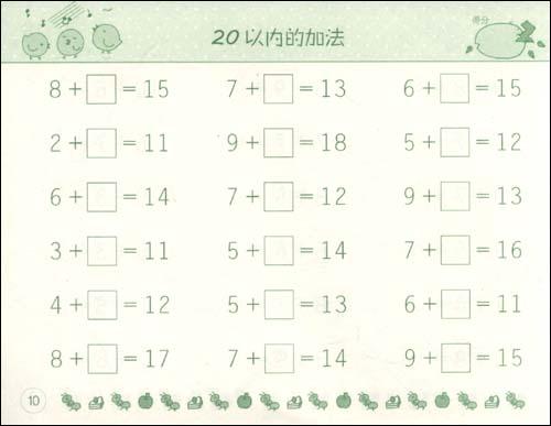 《学前加减法练习(20以内)》根据小学一年级数学教材