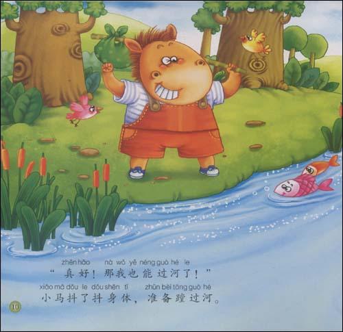 小马过河作文300童话故事