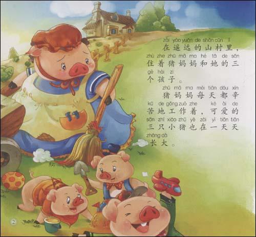 经典童话故事系列绘本:三只小猪(3-6岁)