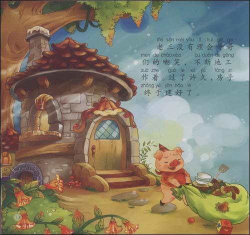 三只小猪盖房子组图内容三只小猪盖房子组图图片图片