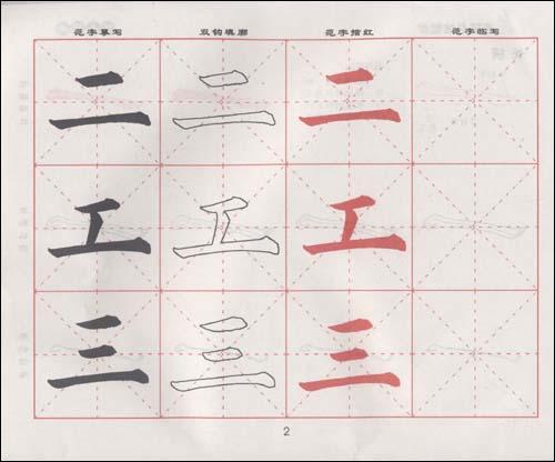 常用汉字钢笔字帖 钢笔书法速成字帖 毛笔书法入门