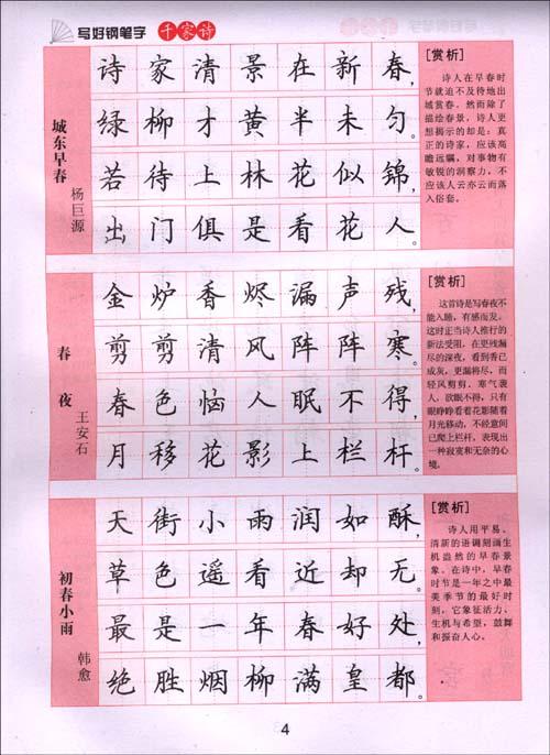《常用汉字钢笔字帖》《钢笔