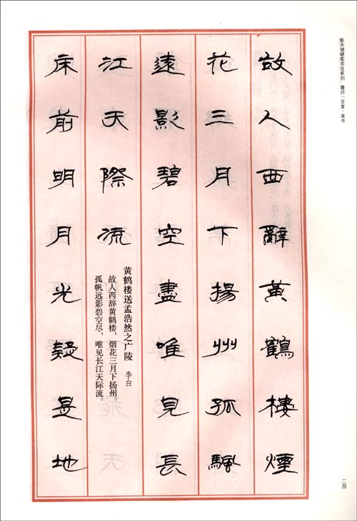 古诗排版设计硬笔