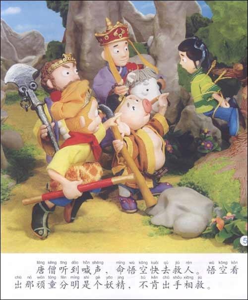 小小孩影院:西游记(红孩儿)(注音版)