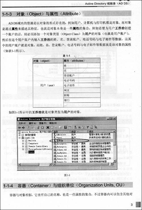 Windows Server 2008 R2 Active Directory配置指南