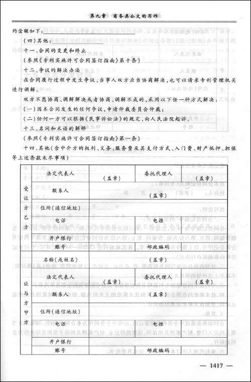 {公文写作逻辑技巧}.