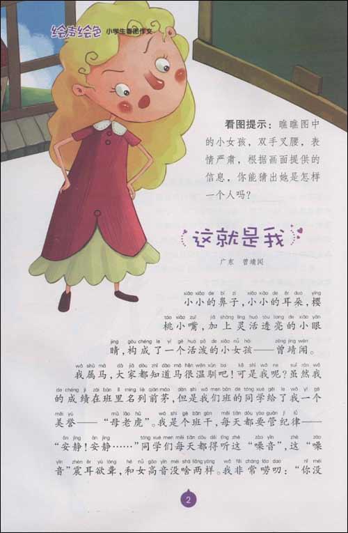 {三年级作文童话故事}.