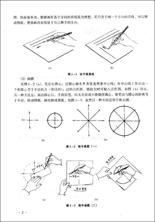 机械工程制图\/刘朝儒