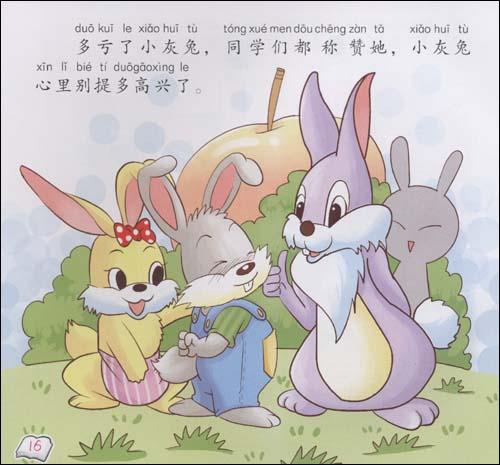 大概没有人会拒绝一致长了很多肉肉的可爱兔子,如果你也对聊天中常常