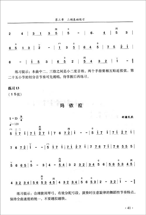 袁莎孟姜女古筝谱