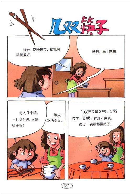 数学学习枯燥的一面,漂亮的卡通话面犹如在引导孩子