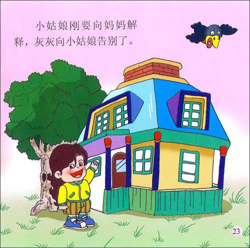 儿童画 500_496