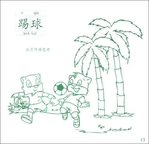 蓝猫儿童简笔画:人物篇 [平装]