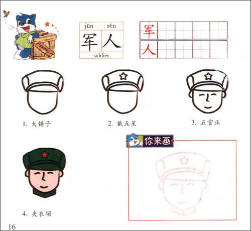 蓝猫儿童简笔画:人物篇/湖南三辰影库卡通节目发展