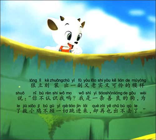 动物童话合集,有4个独立的小故事组成,图文并茂,是一本真正适合幼儿阅