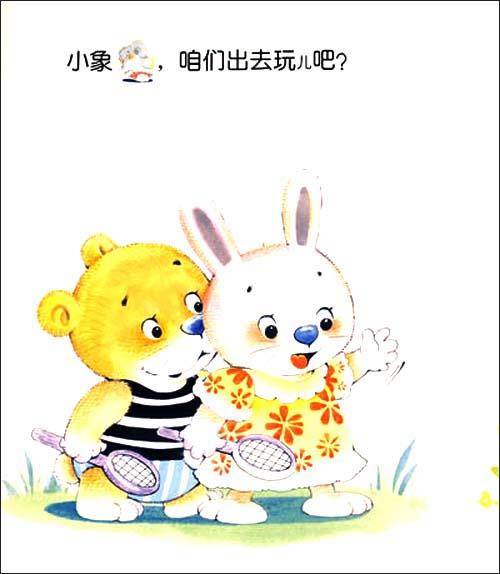 自己做/宝宝生活故事绘本翻翻书