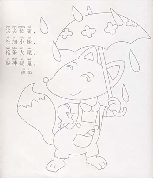 儿童水笔简单风景画