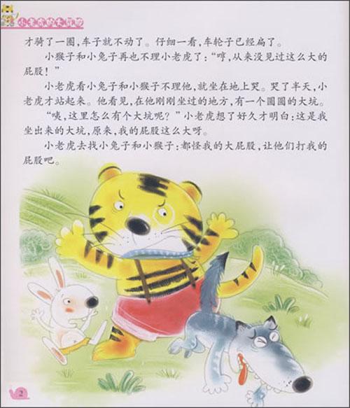 中国名家童话:小老虎的大屁股