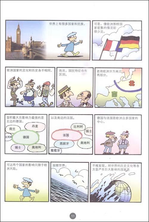 漫话世界系列丛书•漫话英国