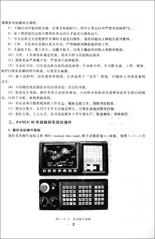 图书 电子书刊 音像 科技 科技                    《数控机床编程