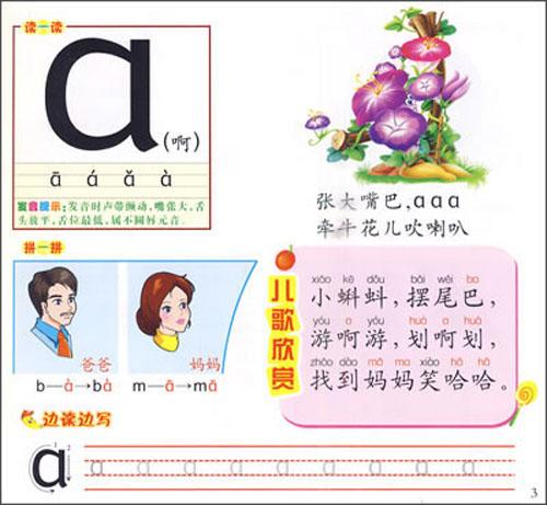 大字的拼音怎么写_头字的拼音怎么写