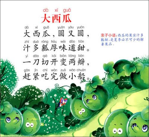 童书 畅销 商城 正版 文轩网; 我是一只小青蛙儿歌; 大西瓜儿歌简谱
