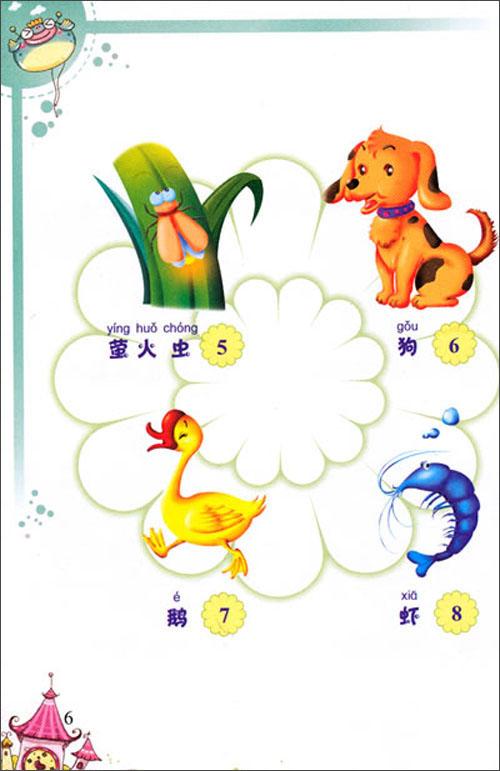 儿童成长必备知识丛书:猜谜语