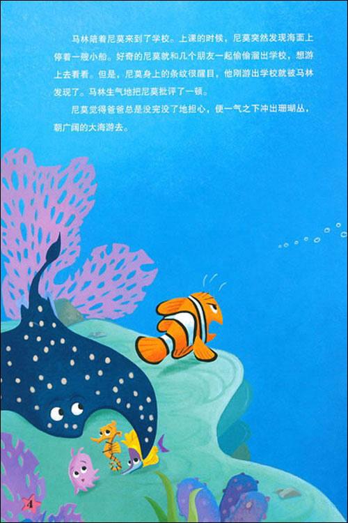 迪士尼双语小影院:海底总动员