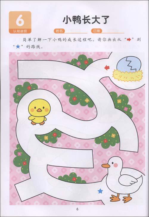图书馆--儿童画报·小伙伴幼儿园小班版图片