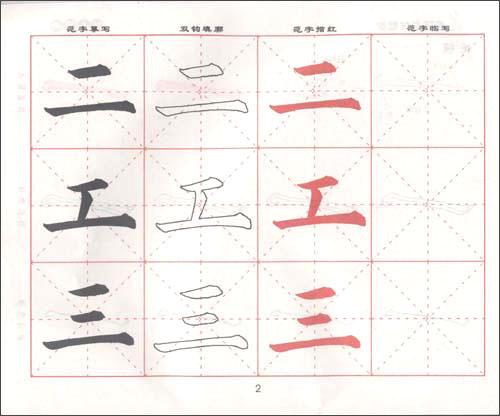 毛字书法起步 基本笔画