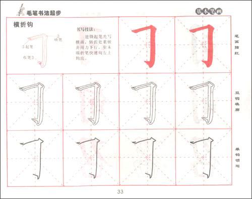 毛笔书法起步 基本笔画 亚马逊 图书